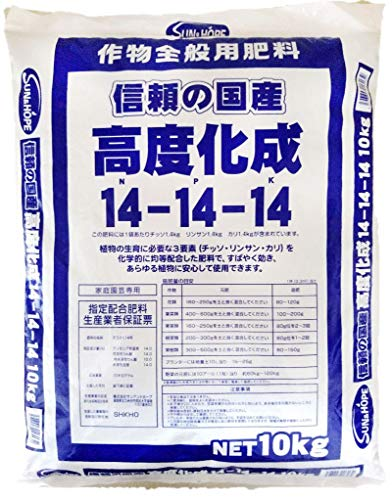 サンアンドホープ 化成肥料 高度化成肥料14号 10kg
