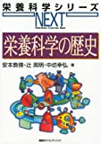 栄養科学の歴史 (栄養科学シリーズNEXT)