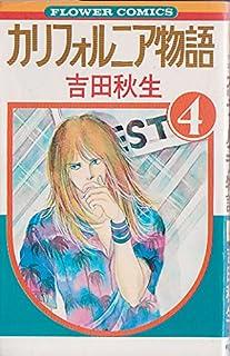 カリフォルニア物語〈4〉 (1980年) (フラワーコミックス)