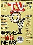 TVステーション東版 2020年 2/29 号 [雑誌]
