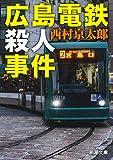 広島電鉄殺人事件 (新潮文庫 に 5-39)