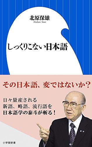 しっくりこない日本語 (小学館新書)の詳細を見る