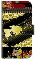 楽天モバイル AQUOS sense4 plus SH-M16 手帳型 スマホ ケース カバー 【ステッチタイプ】 174 天の川の金魚(和柄) 横開き UV印刷