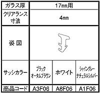 後付け ビード ガラス厚 6.8mm クリアランス寸法 4mm用 20m巻 対象サッシカラー:ブラック/オータムブラウン(A3F06) LIXIL リクシル TOSTEM トステム