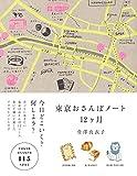 東京おさんぽノート12ヶ月