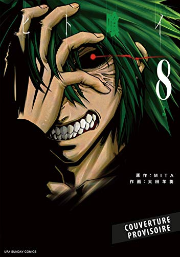 Hito Kui Edition simple Tome 8