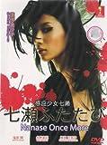 Nanase Once More / Nanase Futatabi (Japanese TV Drama, English Sub)