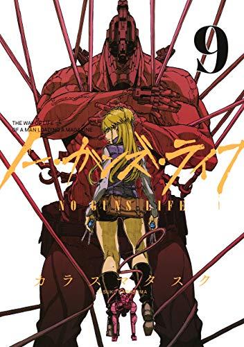 ノー・ガンズ・ライフ 9 (ヤングジャンプコミックス)