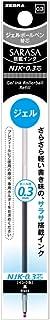 ゼブラ プレフィール用ボールペン替芯 NJK-0.3芯 RNJK3-BK 黒