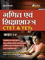 CTET & TETs Class I-V Ke Liye Ganit 2019 (old edition)