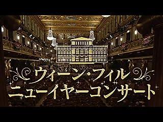 ウィーン・フィル ニューイヤーコンサート2020(NHKオンデマンド)