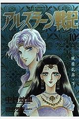 アルスラーン戦記 (10) (あすかコミックスDX) コミック