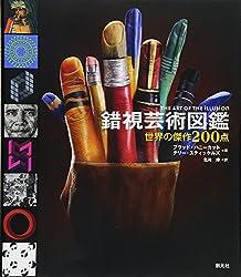 錯視芸術図鑑:世界の傑作200点