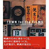 "TOWN for the FILMS―ART WORKS from ""Swallowtail Butterfly"" to ""Sleepless Town"""