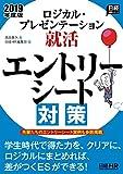 ロジカル・プレゼンテーション就活 エントリーシート対策 2019年度版 (日経就職シリーズ)