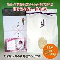 [出産内祝い]赤ちゃんの体重米 2200~2299グラム 写真・メッセージ入り 新米 新潟県産コシヒカリ