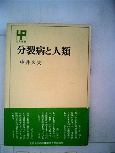 分裂病と人類 (1982年) (UP選書〈221〉)