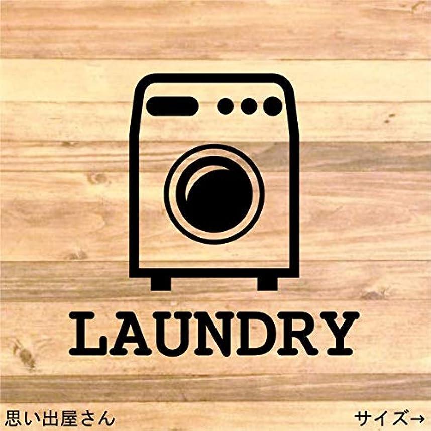味方封筒非アクティブ【職場やご自宅にも】洗濯機がある場所、ドアに貼るランドリールームステッカーシール【お風呂場?浴槽】 (水色)