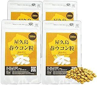 【無農薬・有機栽培】屋久島春ウコン粒(300粒)4袋セット◆楽天ウコンランキング1位!ISO9001を認証取得した清潔で安全な工場で加工しています