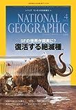 NATIONAL GEOGRAPHIC (ナショナル ジオグラフィック) 日本版 2013年 04月号 [雑誌]
