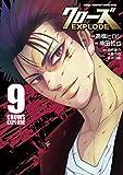 クローズEXPLODE 9 (9) (少年チャンピオン・コミックス・エクストラ)