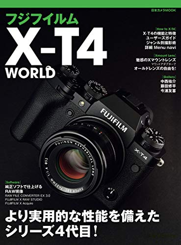 Mirror PDF: フジフイルム X-T4 WORLD (日本カメラMOOK)
