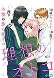 理想のオトコ 分冊版(12) (ARIAコミックス)