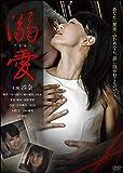 溺愛[DVD]