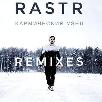 Кармический узел (Remixes)