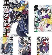 黒の召喚士 [コミック] 1-7巻 新品セット
