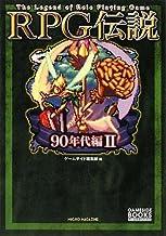 RPG伝説 ‾90年代編II‾ (ゲームサイドブックス)