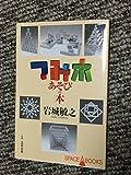 つみ木あそびの本 (Space A books (14))