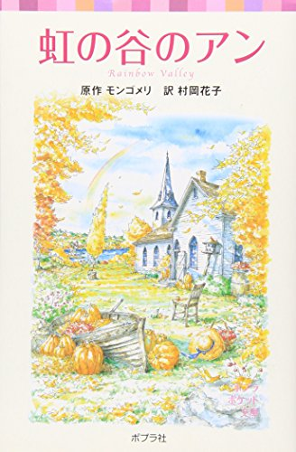シリーズ・赤毛のアン(5) 虹の谷のアン (ポプラポケット文庫)の詳細を見る