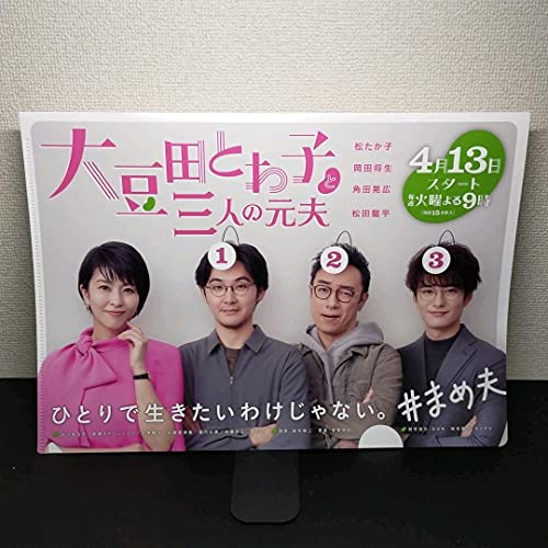 大豆田とわ子と三人の元夫 クリアファイル