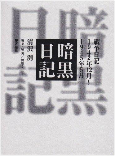 暗黒日記―戦争日記 1942年12月~1945年5月
