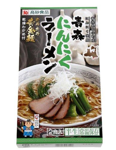高砂食品 青森にんにくラーメン 醤油味 ギフト用2食入り 半生麺【常温保存可能】