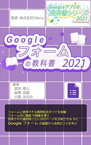 はじめてのGoogle フォームの教科書2021 Google アプリの教科書シリーズ2021年版