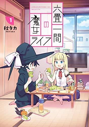 六畳一間の魔女ライフ(1) (ガンガンコミックス JOKER)