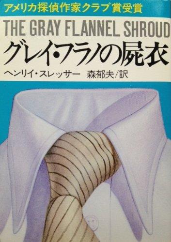グレイ・フラノの屍衣 (ハヤカワ・ミステリ文庫 54-2)の詳細を見る