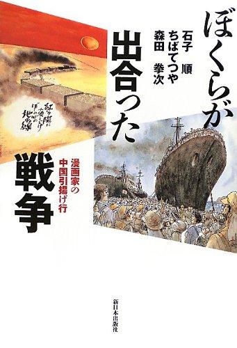 ぼくらが出合った戦争―漫画家の中国引揚げ行
