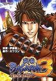 戦国BASARA3 Tiger's Blood Vol.1 (カプ本コミックス)