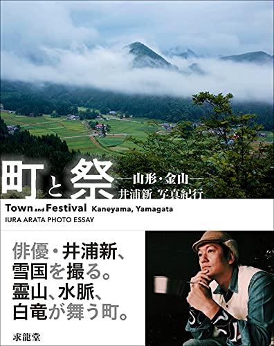 町と祭−山形・金山−井浦新 写真紀行