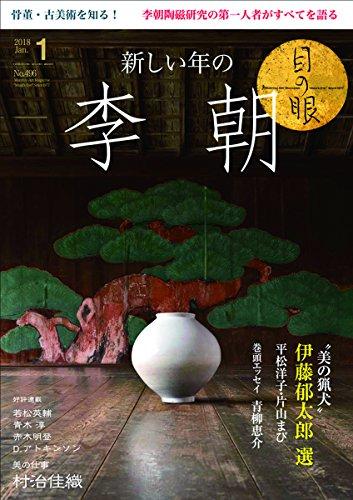 月刊目の眼 2018年1月号 (新しい年の李朝)