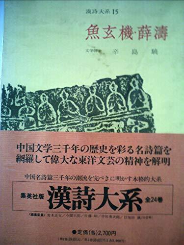 漢詩大系〈第15〉魚玄機・薛濤 (1964年)の詳細を見る