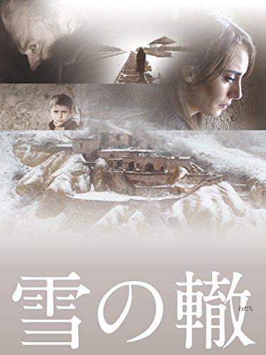 雪の轍(字幕版)