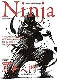 Ninja 英語訳つき忍者入門