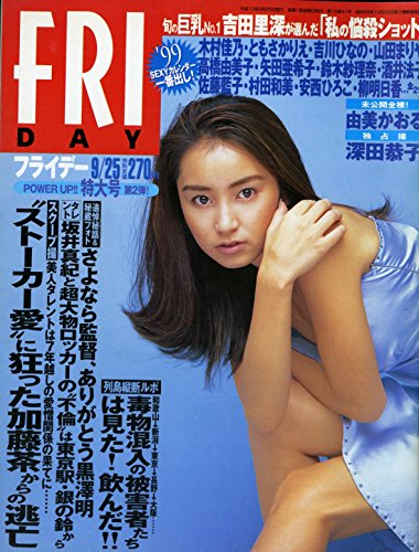 FRIDAY(フライデー) 1998年 9/25号[表紙]矢田亜希子