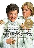 恋するリベラーチェ Blu-ray[Blu-ray/ブルーレイ]