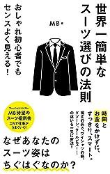 世界一簡単なスーツ選びの法則 (ポプラ新書)