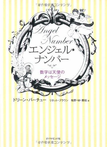 『エンジェル・ナンバー―数字は天使のメッセージ』のトップ画像